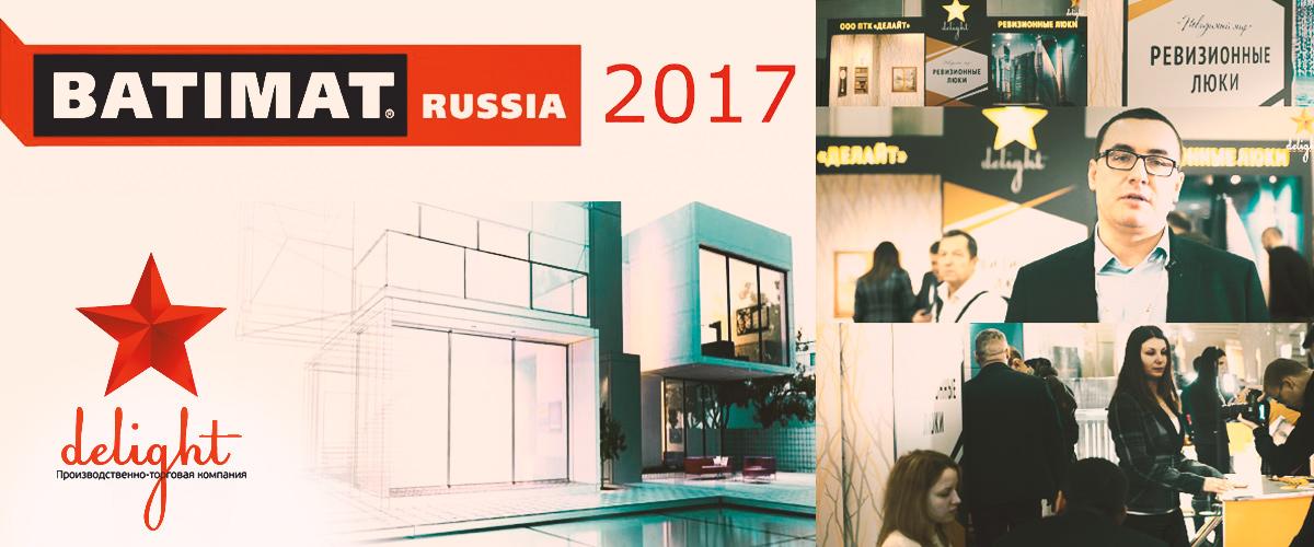 Дебют компании «ДЕЛАЙТ» на выставке BATIMAT 2017